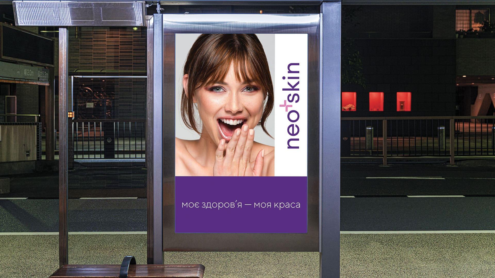 gra brand design neo skin 11