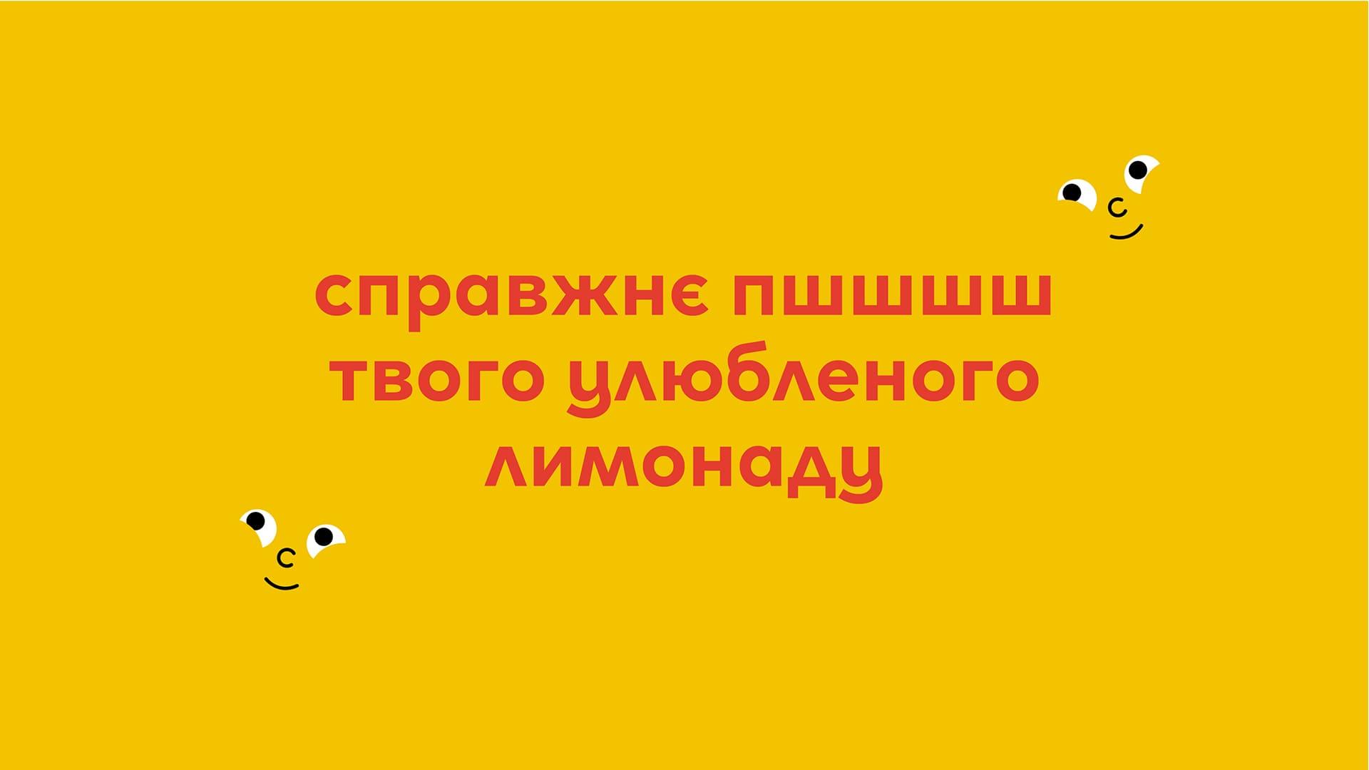 gra brand design umanpivo lemonade 3