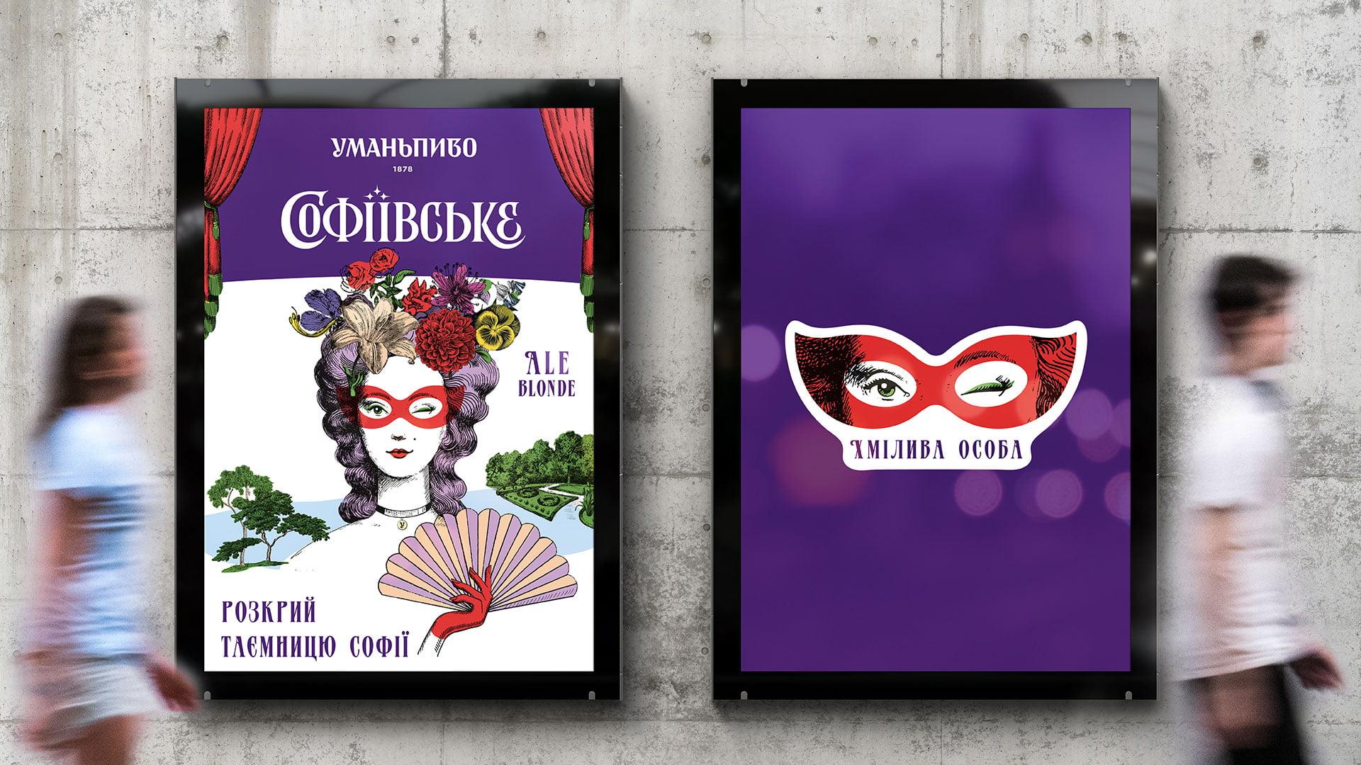 gra brand design umanpivo sofiyivske 3
